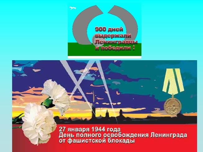 Поделки своими руками блокада ленинграда