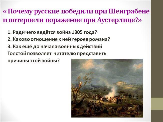 почему под аустерлицем российская армия потерпела поражение как на этот вопросец отвечает сам автор