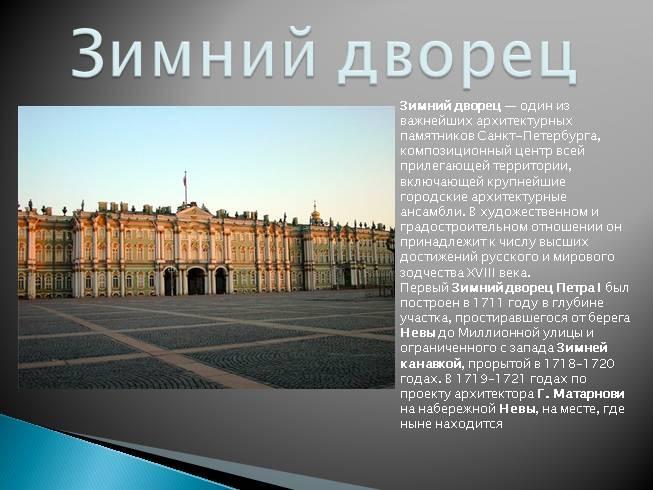 Доклад достопримечательности санкт петербурга 3876