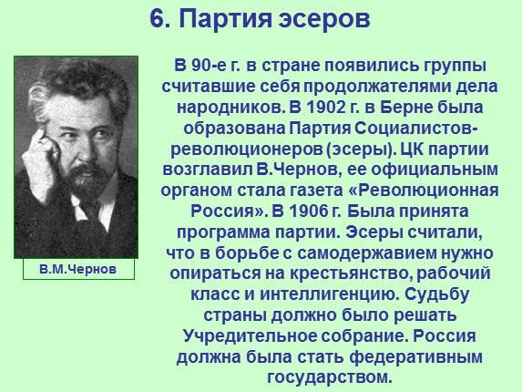 какая политическая партия в россии стала преемницей