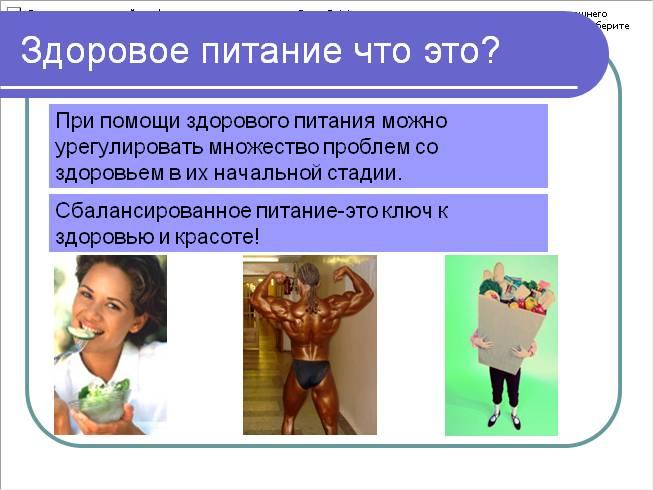 полезное здоровое питание