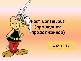 Тест по теме «Past continuous»