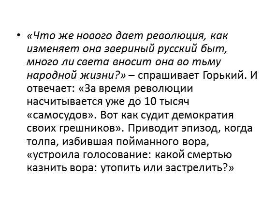 Мгорький - rulitpro