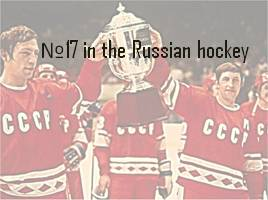 №17 in the Russian hockey