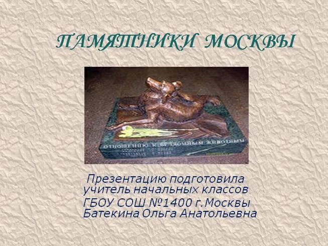 Памятники в москве презентация надгробные памятники надписи спб