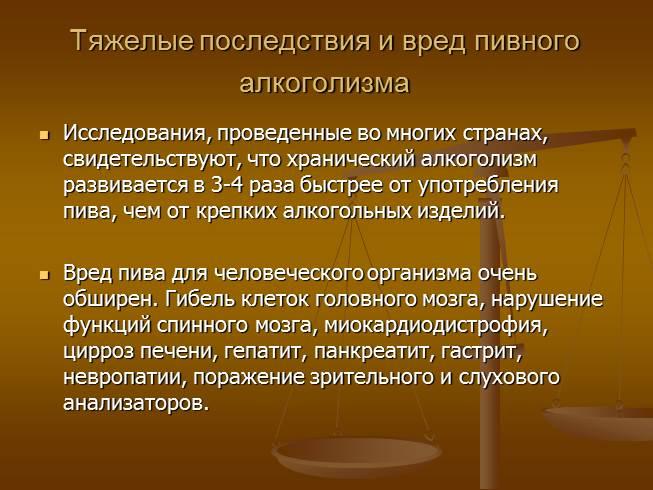 Презентация вреда пивного алкоголизма лечение алкоголизма славянск