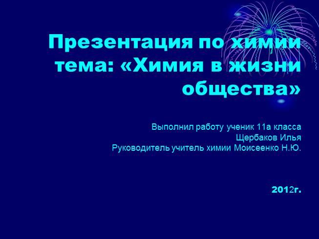 rassuzhdenie-bakterii-vokrug-nas-prezentatsiya-8-klass-andreev-sochinenie