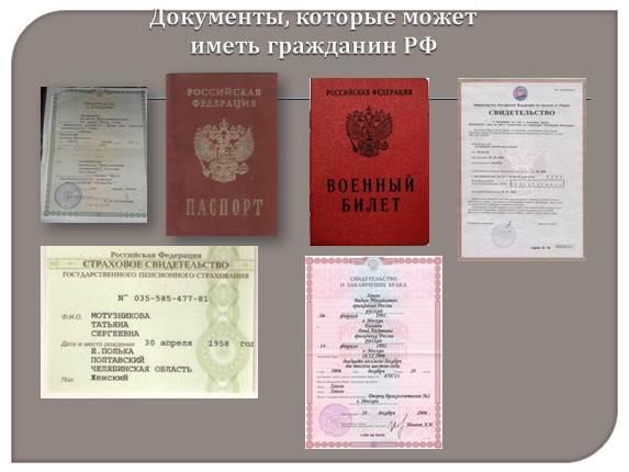 поз документы на 2 гражданство природе