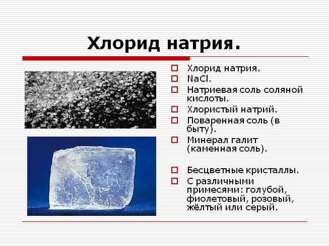 Хлорид натрия добавили в соляную кислоту 8