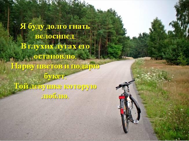 я буду долго велосипед