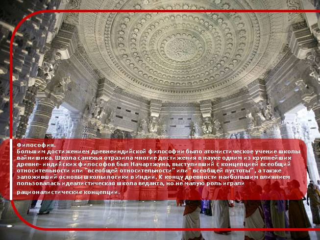 Презентация Культура Индии По Мхк