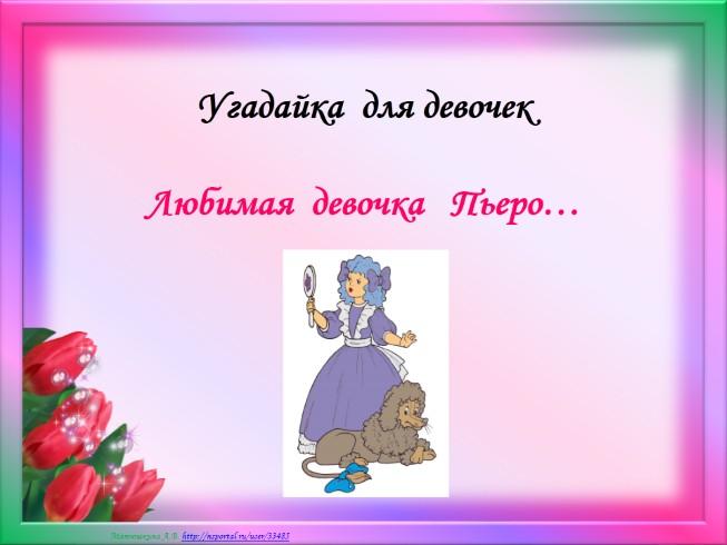Презентация Для Девочек На 8 Марта