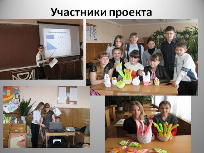 Презентация на тему оригами и математика