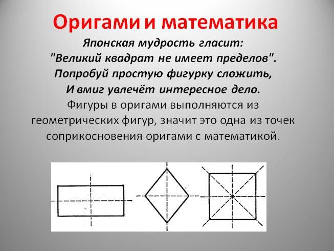 Оригами и математика кружок