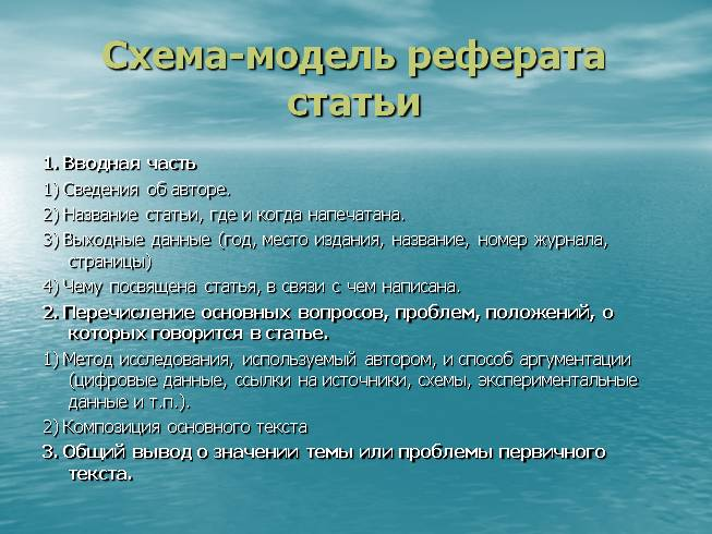 Презентация Виды рефератов  Виды рефератов