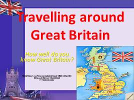 Викторина по английскому языку для 7-8 классов «Travelling around Great Britain»