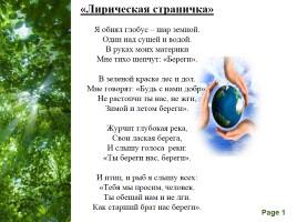 Сочинение-как я защищаю природу