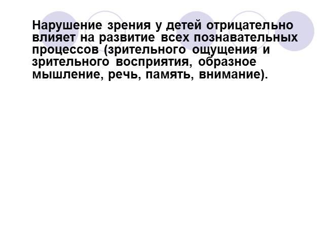 Москва курсы восстановление зрения