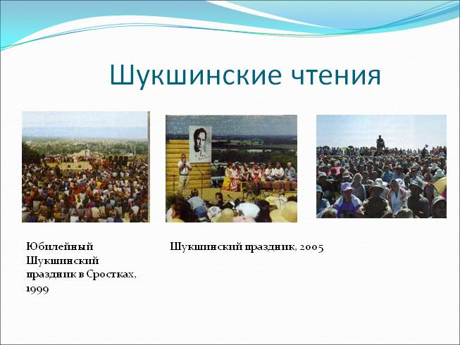 Рассказ в М Шукшина Срезал