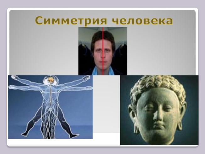 презентация изображения всюду вокруг нас 1 класс