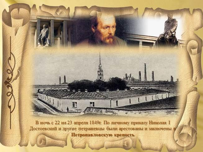 Достоевский Жизнь И Творчество