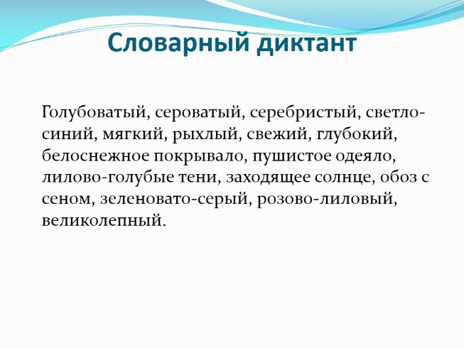 detektiv-prezentatsiya-krimov-zimniy-vecher-dnyu-rozhdeniya-shkoli