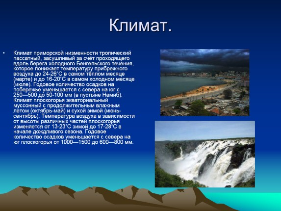 Климат приморского края