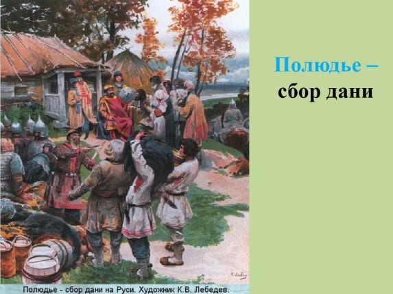 """Презентация """"Первые русские князья"""""""