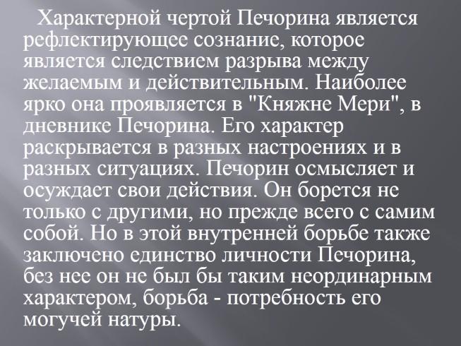 prezentatsiya-na-temu-harakteristika-pechorina-i-onegina