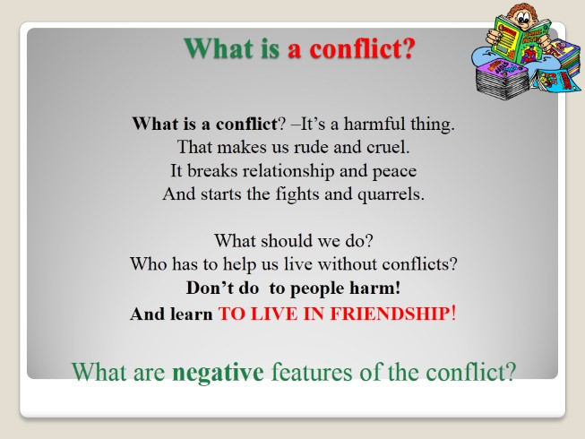 Урок английского языка в 9 классе «Conflicts in the family and how to resolve them»