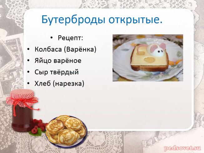 Как сделать проект на технологию по кулинарии