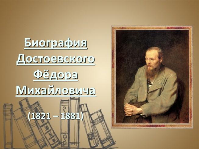 История жизни достоевского