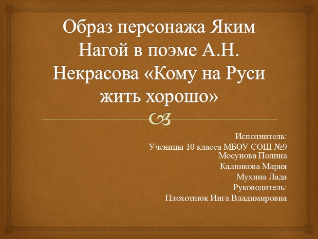 Презентация на тему поэма некрасова кому на руси жить отлично