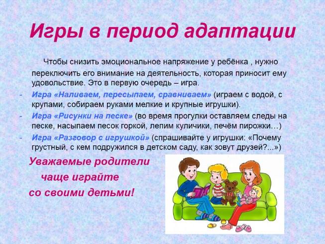 Ребенок должен увидеть в воспитателе доброго, всегда готового.