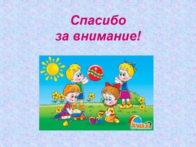 Поздравления детскому саду от детей фото 962