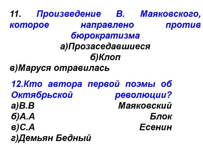 Тест Творчество С А Есенина Литература класс Маяковский и есенин контрольная работа 11 класс