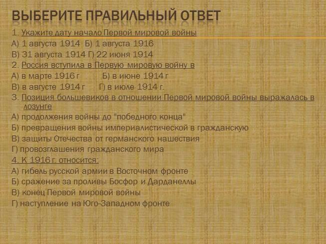 позиция большевиков в отношении первой мировой войны выражалась в лозунгах