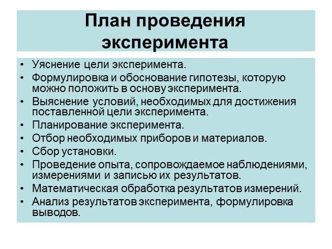Экспермент слайды