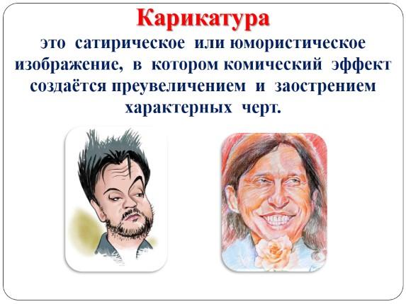 карикатуры лубок