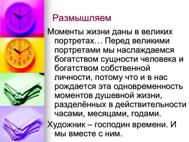 - Сочинение-описание по картине ...: lusana.ru/presentation/20415