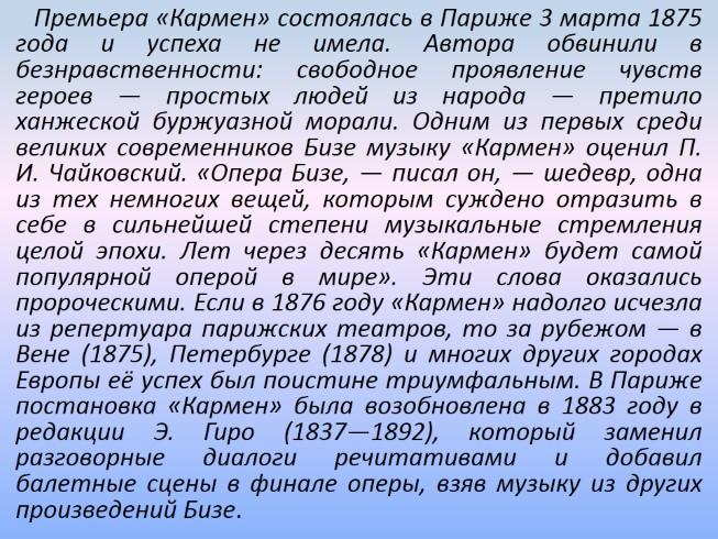 Жорж Бизе Кармен