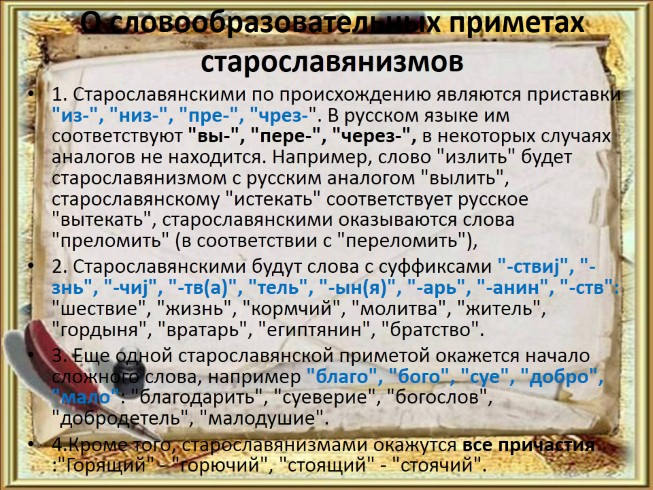 Поздравление на старорусский лад