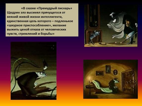 анализ сказки салтыкова дикий помещик