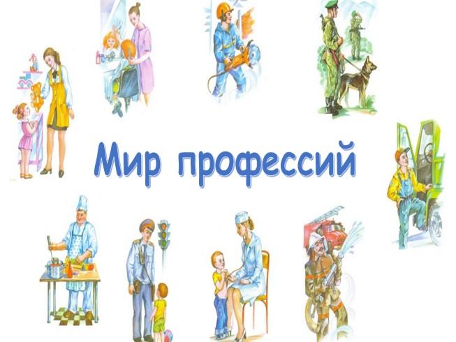 Картинки по запросу мир профессий