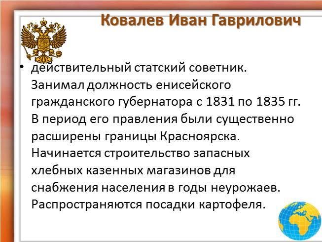 Презентация енисейская губерния