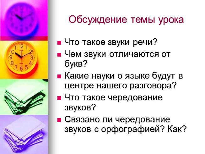 Презентация для 2 класс звуки и буквы русский язык текст