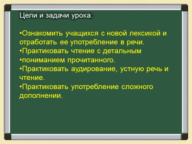 Do your parents understand you? 9 класс