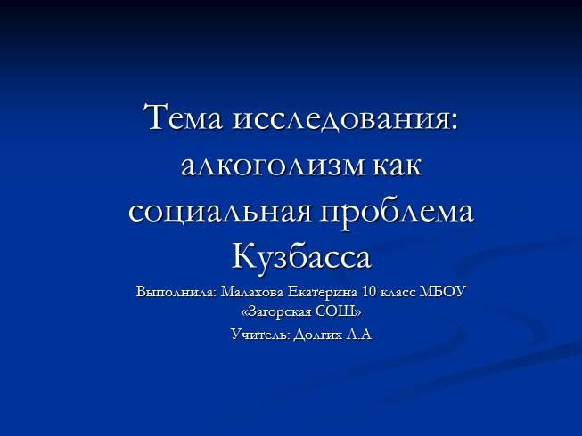 Статистические данные по теме алкоголизм алкоголизм лечение донецк калиниченко