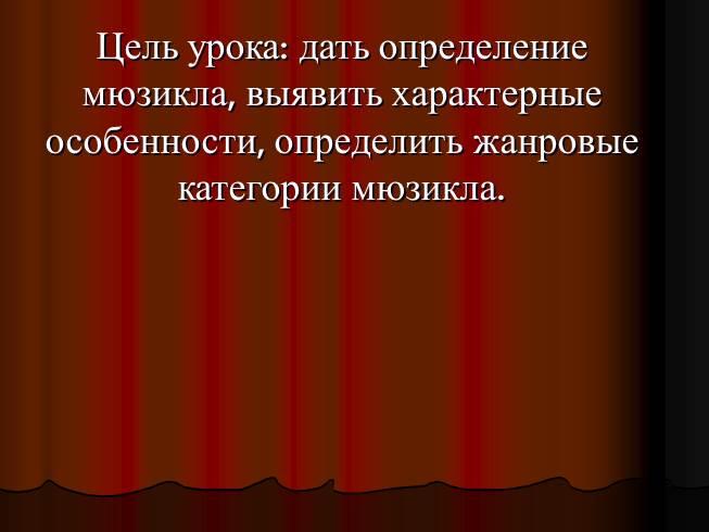 prezentatsiya-myuzikl