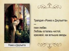 поздравление с днем рождения не в стихах ромео и джульетта цветков вначале
